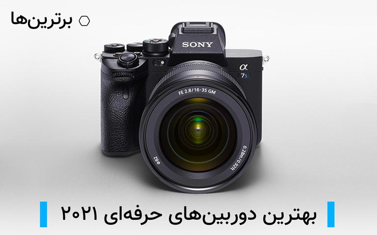 بهترین دوربین های ۲۰۲۱