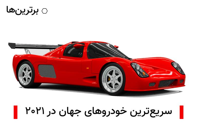 سریع ترین خودروهای جهان در ۲۰۲۱