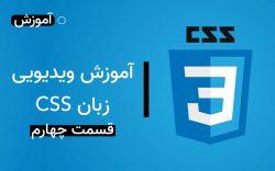 آموزش زبان CSS قسمت چهارم