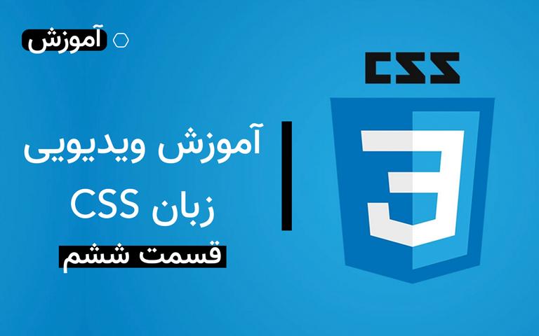 آموزش ویدیویی زبان CSS قسمت ششم
