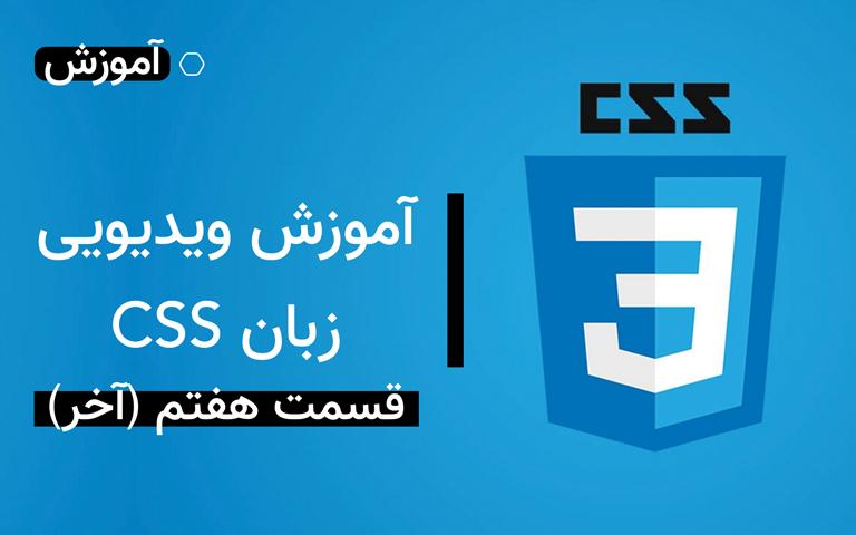 آموزش ویدیویی زبان CSS قسمت هفتم و آخر
