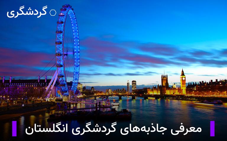 معرفی جاذبه های گردشگری انگلستان