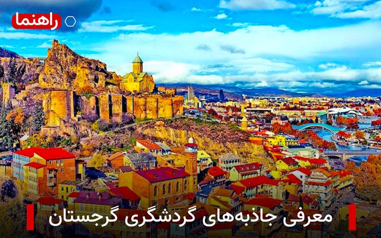 معرفی جاذبه های گردشگری گرجستان