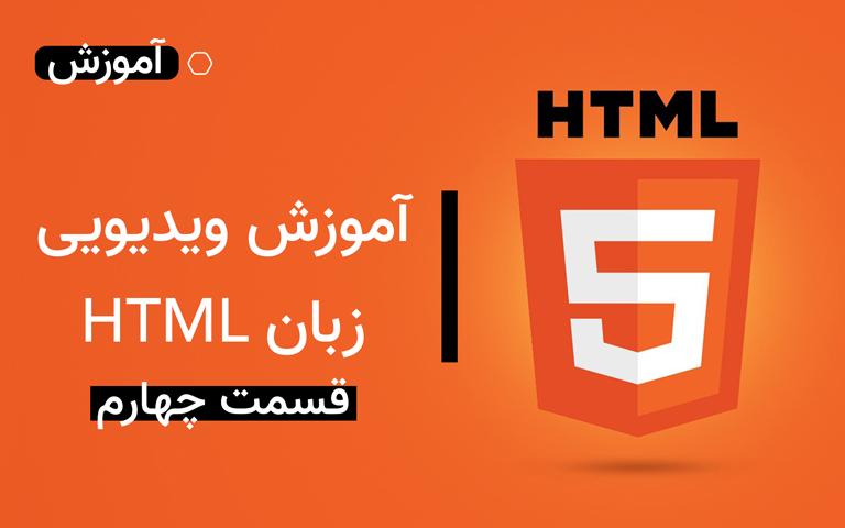 آموزش زبان HTML قسمت چهارم