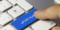خرید اینترنتی ایران