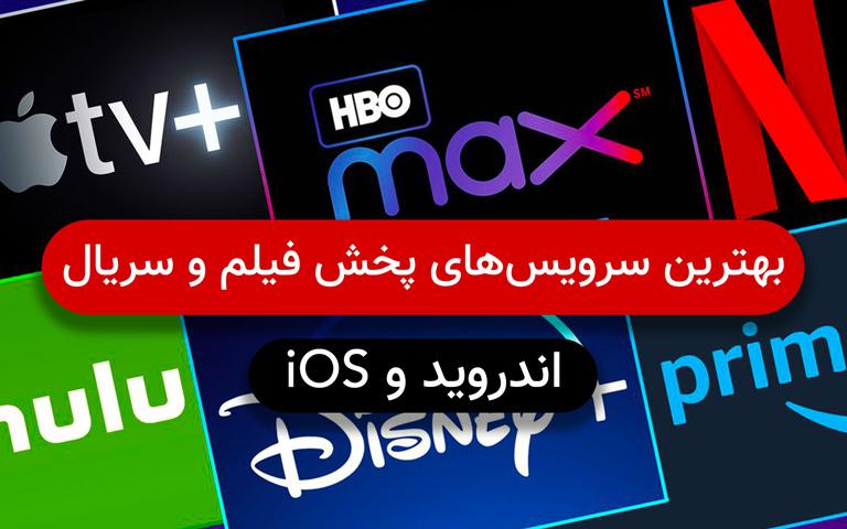 بهترین سرویس های پخش فیلم و سریال