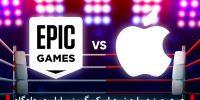 نبرد ایپگ گیمز و اپل در دادگاه