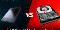 مقایسه درایو SSD با HDD