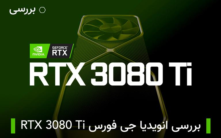 بررسی RTX 3080 Ti