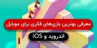 معرفی بهترین بازی های فکری برای موبایل