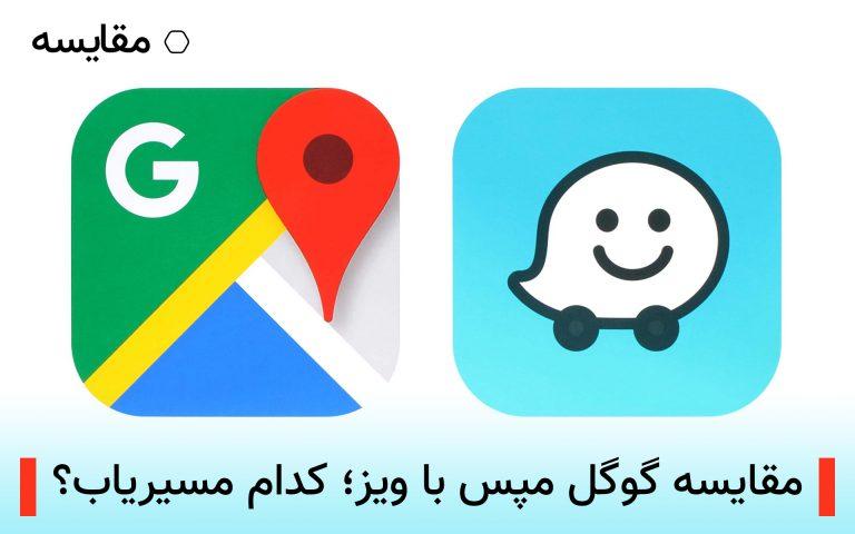 مقایسه گوگل مپس و ویز