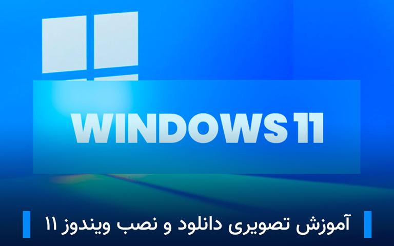 آموزش تصویری دانلود و نصب ویندوز ۱۱