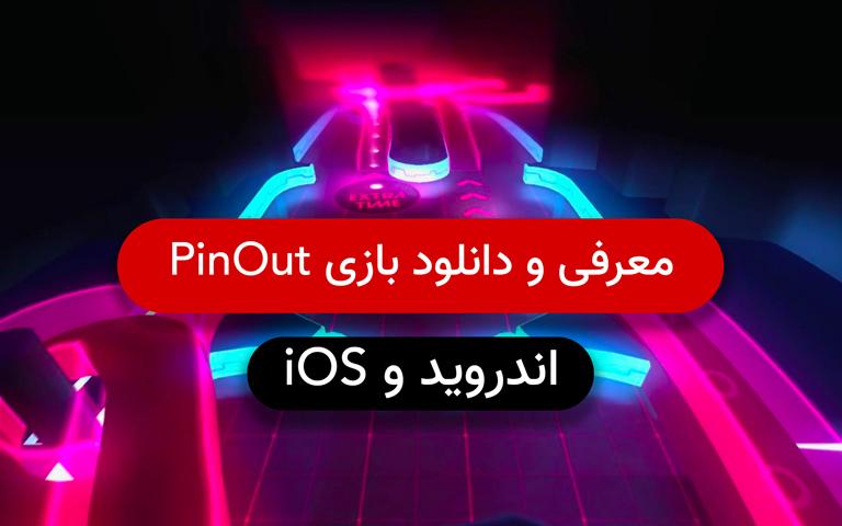 معرفی و دانلود بازی PinOut