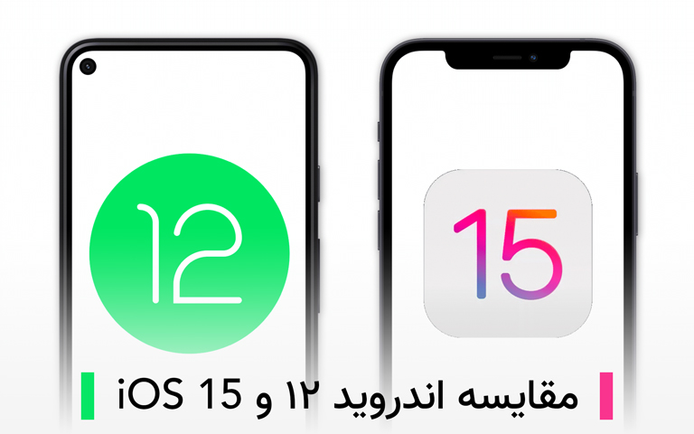 مقایسه اندروید ۱۲ و ios 15