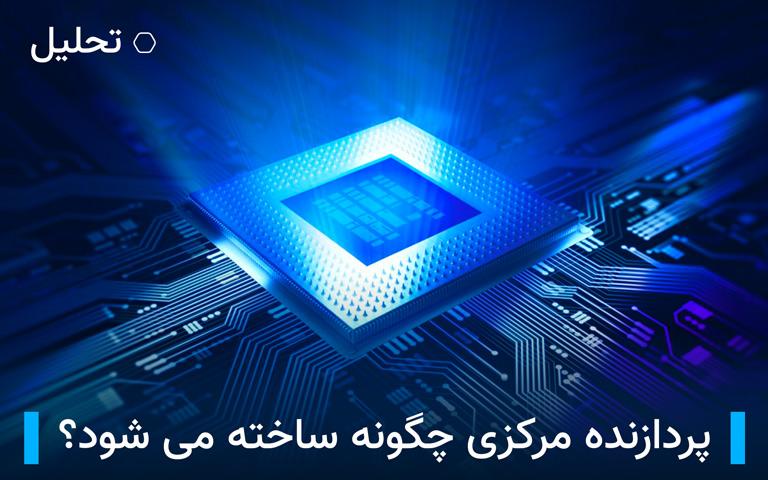 پردازنده مرکزی چگونه ساخته می شود؟