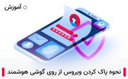 نحوه حذف ویروس و بدافزار از روی گوشی هوشمند