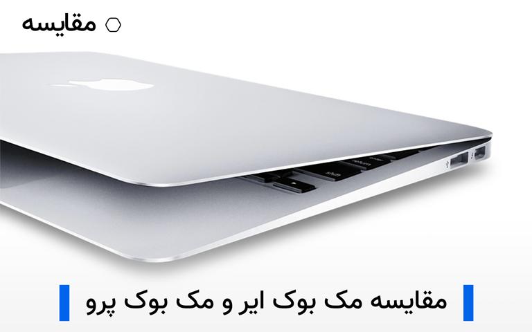 مقایسه اپل مک بوک ایر و مک بوک پرو