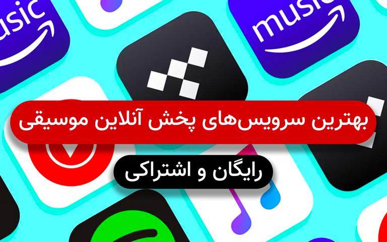 بهترین سرویس های پخش آنلاین موسیقی