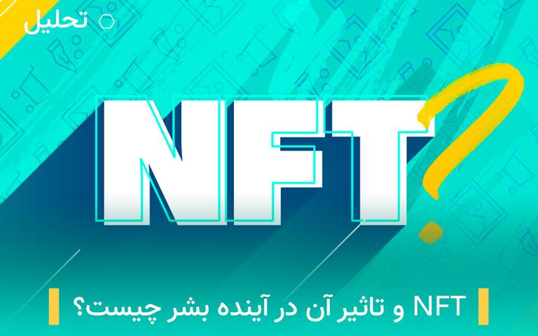 NFT و تاثیر آن در آینده بشر چیست؟