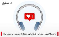 آیا شبکه های اجتماعی صدامحور آینده را تسخیر خواهند کرد؟