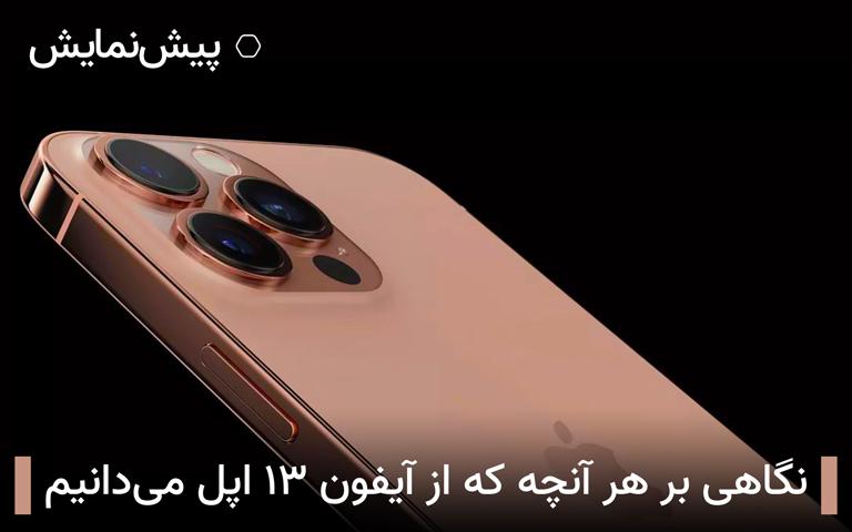 تگاهی بر هر آنچه که از آیفون ۱۳ اپل می دانیم
