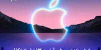 پوشش زنده رویداد معرفی آیفون ۱۳ اپل از تکفارس