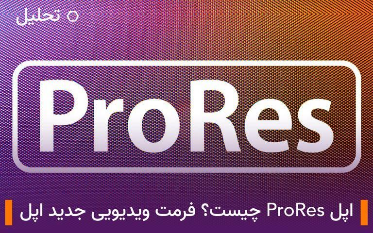 اپل ProRes چیست؟