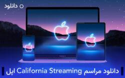 دانلود مراسم کالیفرنیا استریمینگ اپل (California Streaming)