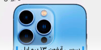 نقد و بررسی آیفون ۱۳ اپل