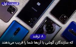 ۸ ترفند که اگر سازندگان گوشی با آنها شما را فریب میدهند - قسمت اول