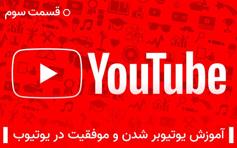 آموزش یوتیوبر شدن و راهنمای موفقیت در یوتیوب - قسمت سوم
