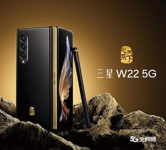 سامسونگ W22