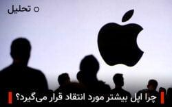 چرا اپل بیشتر مورد انتقاد قرار می گیرد؟ صحیح یا غلط؟