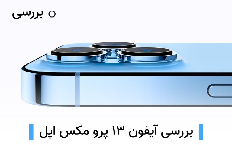 نقد و بررسی آیفون ۱۳ پرو مکس اپل