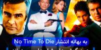 همه گوشی های فیلم های جیمز باند؛ به بهانه انتشار No Time To Die