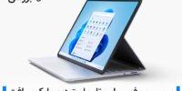 بررسی سرفیس لپ تاپ استودیو مایکروسافت