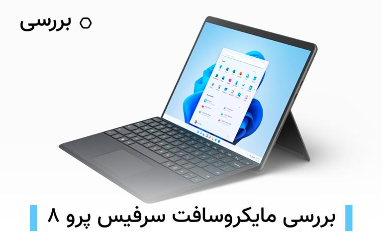 مایکروسافت سرفیس پرو ۸