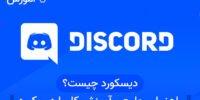 دیسکورد چیست؟ راهنمای جامع و آموزش کار
